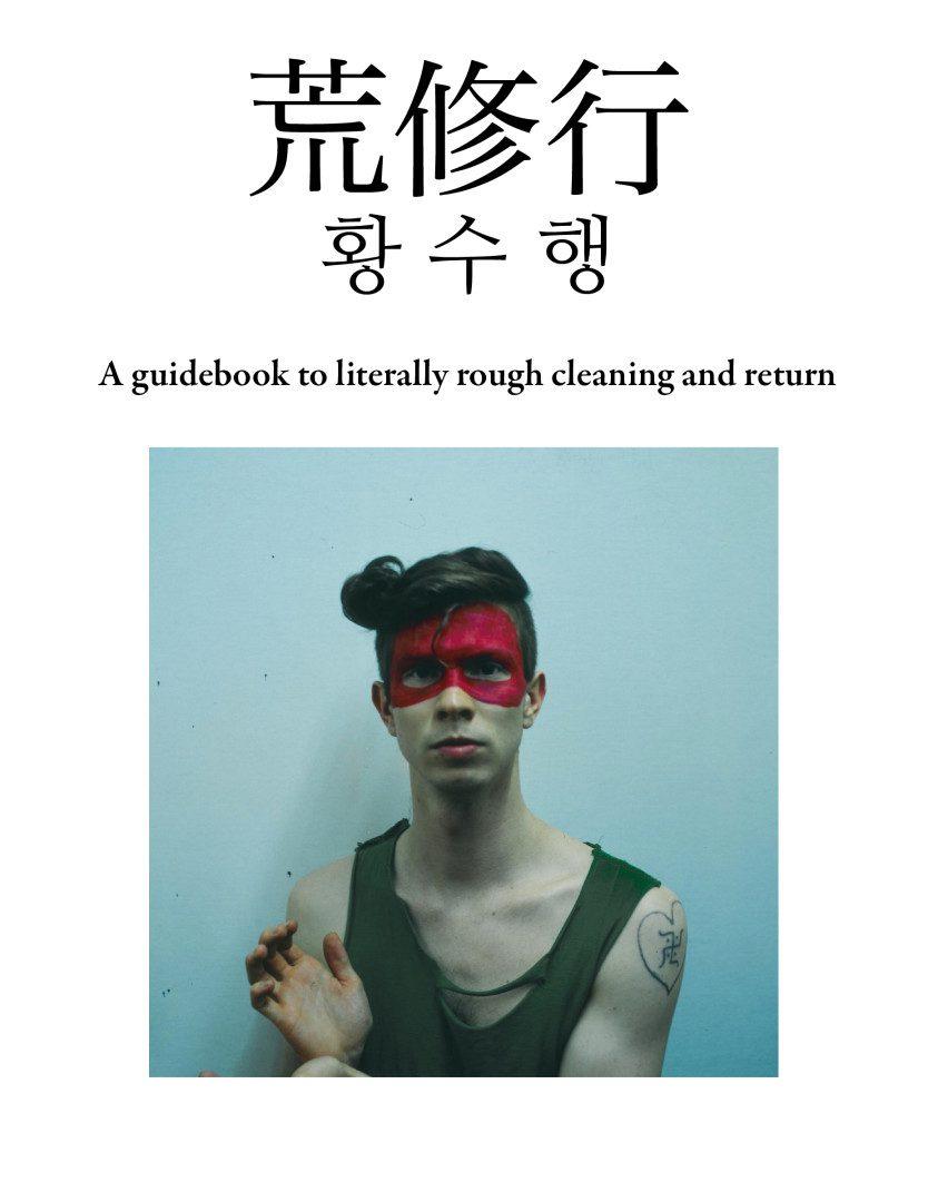 hwangsuheng-cover